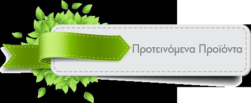 protinomena_title